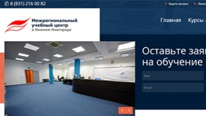 Создание сайта Межрегиональный учебный центр